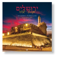 Fotokalender - Jerusalem aus einem anderen Blick, 2015/16