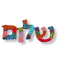 Shalom-Schild in Hebräisch