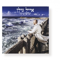 """Yamim Yagidu"" (Time will tell) - CD"