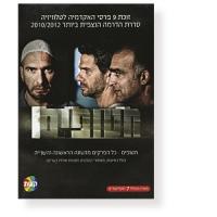 Hatufim (Folge 1 bis 14) in Hebräisch