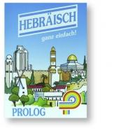 Hebräisch - ganz einfach. Buch mit DVD
