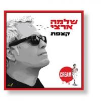 """Cream (""""Katzefet"""") - CD"""