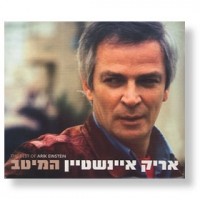 Best of Arik Einstein - 4CDs
