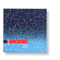 Tzama - CD Nr. 2