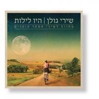 Hayu Lailot - CD
