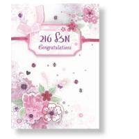 """Dreidimensionale Doppelkarte """"Mazel tov/Congratulations"""""""