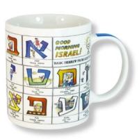 Robuster Kaffeebecher mit hebräischem Alphabet