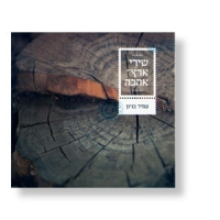 Shirei Eretz Ahuva - CD