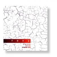 Tzama - CD