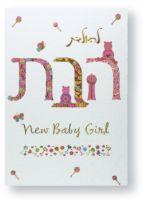 Glückwunschkarte zur Geburt eines Mädchens