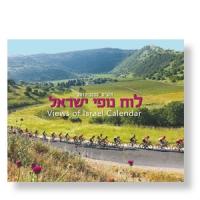 Großer Foto-Wandkalender - Views of Israel 2019/2020