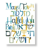"Doppelkarte ""Mazel Tov"